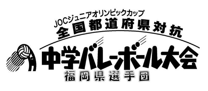 【福岡県選抜】平成29年度 第31回全国都道府県対抗中学対抗バレー (JOC)