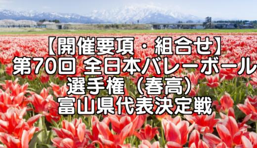 【要項・組合せ】2018年 第70回 全日本バレーボール選手権(2017年度春高バレー) 富山県決定戦