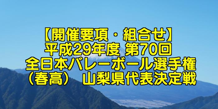 【要項・組合せ】2018年 第70回 全日本バレーボール選手権(2017年度春高バレー) 山梨県決定戦