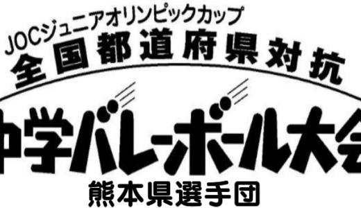 【熊本県選抜】平成29年度 第31回全国都道府県対抗中学対抗バレー (JOC) 結団式
