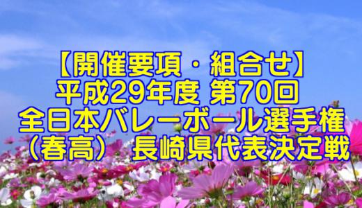 【要項・組合せ】2018年 第70回 全日本バレーボール選手権(2017年度春高バレー) 長崎県決定戦