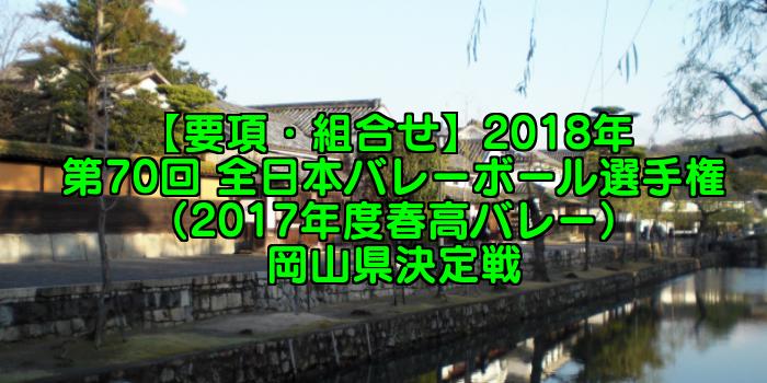 【要項・組合せ】2018年 第70回 全日本バレーボール選手権(2017年度春高バレー) 岡山県決定戦