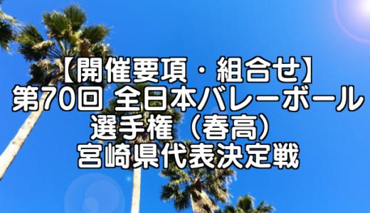 【要項・組合せ】2018年 第70回 全日本バレーボール選手権(2017年度春高バレー) 宮崎県決定戦