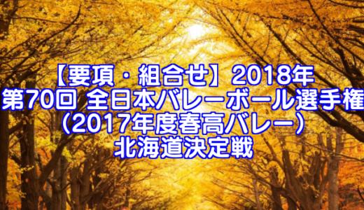 【要項・組合せ】2018年 第70回 全日本バレーボール選手権(2017年度春高バレー) 北海道決定戦
