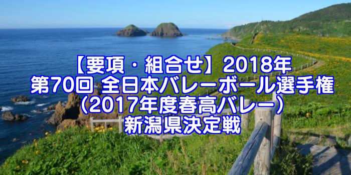 【要項・組合せ】2018年 第70回 全日本バレーボール選手権(2017年度春高バレー) 新潟県決定戦
