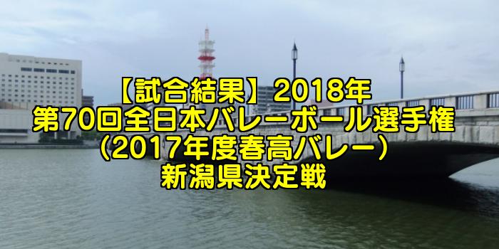 【試合結果】2018年 第70回全日本バレーボール選手権(2017年度春高バレー)新潟県決定戦
