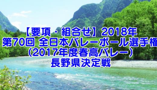 【要項・組合せ】2018年 第70回 全日本バレーボール選手権(2017年度春高バレー) 長野県決定戦