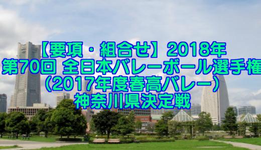 【要項・組合せ】2018年 第70回 全日本バレーボール選手権(2017年度春高バレー) 神奈川県決定戦