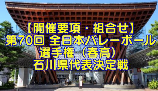【要項・組合せ】2018年 第70回 全日本バレーボール選手権(2017年度春高バレー) 石川県決定戦