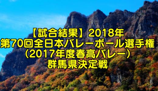 【試合結果】2018年 第70回全日本バレーボール選手権(2017年度春高バレー)群馬県決定戦