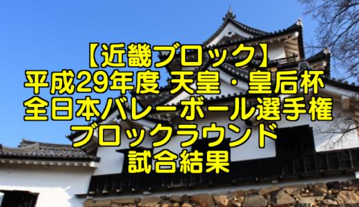 【近畿ブロック】2017(平成29年度) 天皇・皇后杯 全日本バレーボール選手権 ブロックラウンド 試合結果