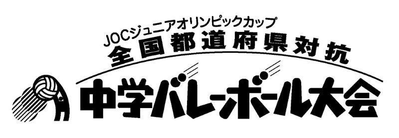【開催要項&組合せ】平成29年度 第31回全国都道府県対抗中学バレー ジュニア・オリンピック・カップ (JOC)