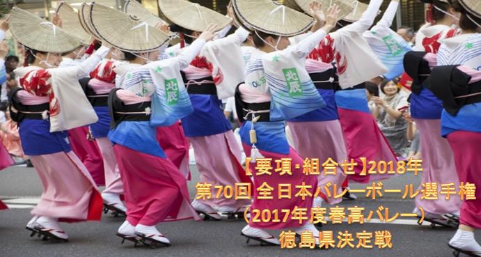 【要項・組合せ】2018年 第70回 全日本バレーボール選手権(2017年度春高バレー) 徳島県決定戦