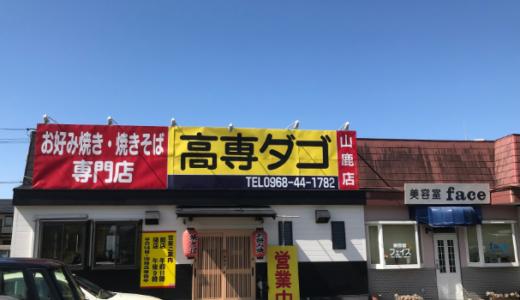 熊本県内で今話題のお好み焼きを食べに行ってきました!