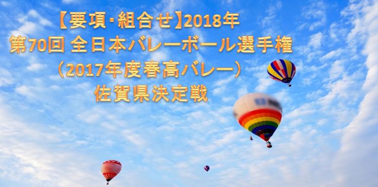 【要項・組合せ】2018年 第70回 全日本バレーボール選手権(2017年度春高バレー) 佐賀県決定戦