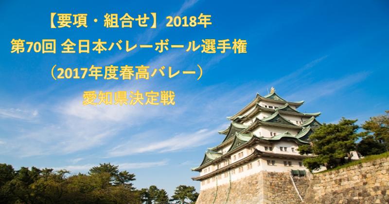 【要項・組合せ】2018年 第70回 全日本バレーボール選手権(2017年度春高バレー) 愛知県決定戦