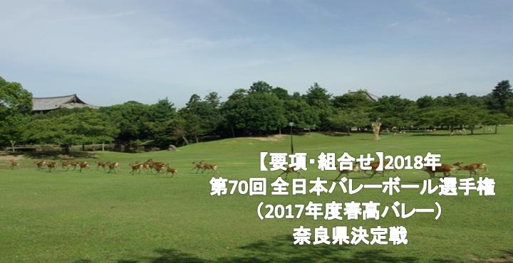 【要項・組合せ】2018年 第70回 全日本バレーボール選手権(2017年度春高バレー) 奈良県決定戦