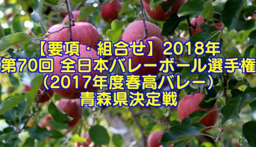 【要項・組合せ】2018年 第70回 全日本バレーボール選手権(2017年度春高バレー) 青森県決定戦
