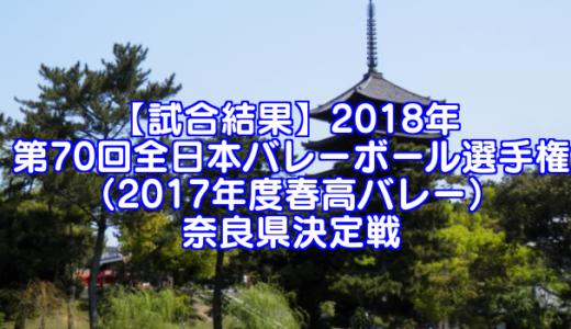 【試合結果】2018年 第70回全日本バレーボール選手権(2017年度春高バレー)奈良県決定戦
