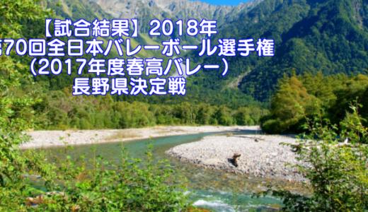 【試合結果】2018年 第70回全日本バレーボール選手権(2017年度春高バレー)長野県決定戦