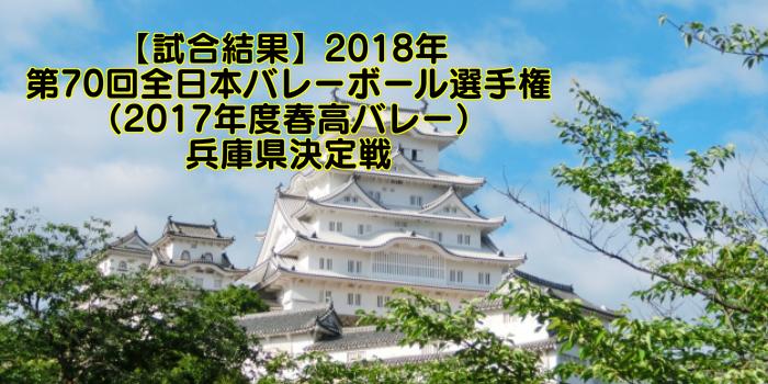【試合結果】2018年 第70回全日本バレーボール選手権(2017年度春高バレー)兵庫県決定戦