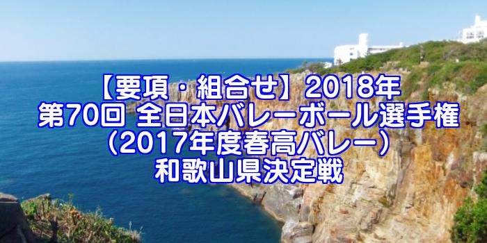 【要項・組合せ】2018年 第70回 全日本バレーボール選手権(2017年度春高バレー) 和歌山県決定戦