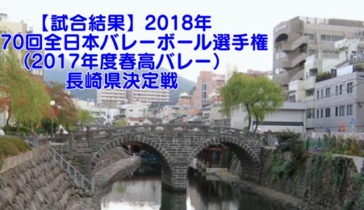 【試合結果】2018年 第70回全日本バレーボール選手権(2017年度春高バレー)長崎県決定戦