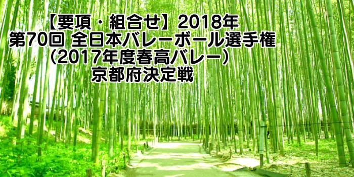 【要項・組合せ】2018年 第70回 全日本バレーボール選手権(2017年度春高バレー) 京都府決定戦
