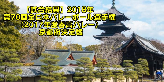 【試合結果】2018年 第70回全日本バレーボール選手権(2017年度春高バレー) 京都府決定戦