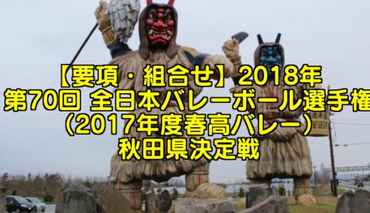 【要項・組合せ】2018年 第70回 全日本バレーボール選手権(2017年度春高バレー) 秋田県決定戦
