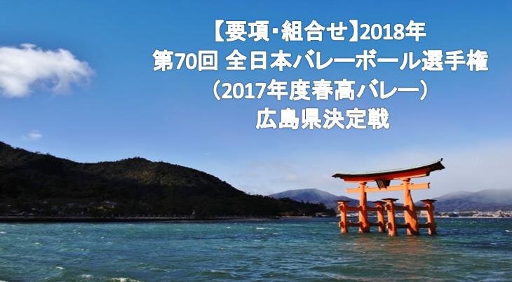 【要項・組合せ】2018年 第70回 全日本バレーボール選手権(2017年度春高バレー) 広島県決定戦