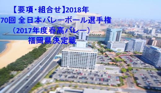 【要項・組合せ】2018年 第70回 全日本バレーボール選手権(2017年度春高バレー) 福岡県決定戦