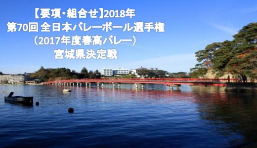 【要項・組合せ】2018年 第70回 全日本バレーボール選手権(2017年度春高バレー) 宮城県決定戦