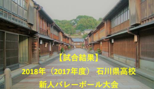 【2018新人戦】石川県高校新人バレーボール大会 試合結果