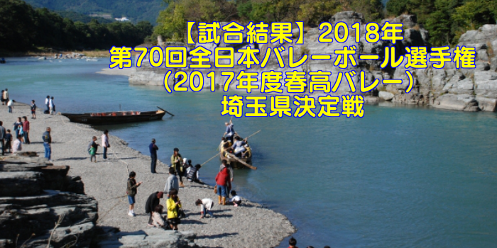 【試合結果】2018年 第70回全日本バレーボール選手権(2017年度春高バレー) 埼玉県決定戦
