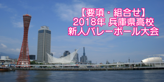 【2018新人戦】兵庫県高校新人バレーボール大会 要項・組合せ