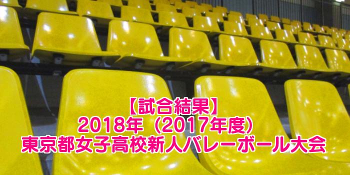 【2018新人戦】東京都高校新人バレーボール大会 女子試合結果