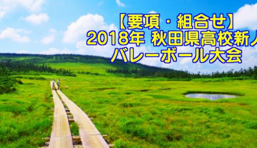 【2018新人戦】秋田県高校新人バレーボール大会 要項・組合せ