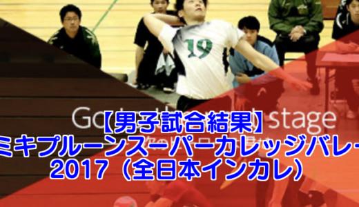 【男子試合結果】ミキプルーンスーパーカレッジバレー2017(全日本インカレ)