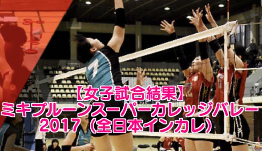 【女子試合結果】ミキプルーンスーパーカレッジバレー2017(全日本インカレ)