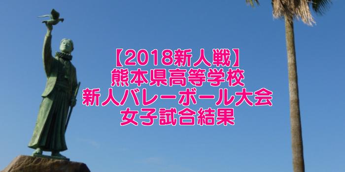 【2018新人戦】熊本県高等学校新人バレーボール大会 女子試合結果