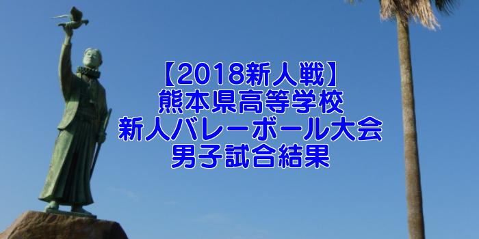 【2018新人戦】熊本県高等学校新人バレーボール大会 男子試合結果