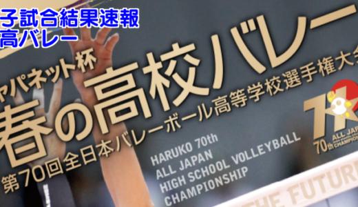 【2018春高バレー】2017年度 第70回全日本バレーボール選手権  男子試合結果速報