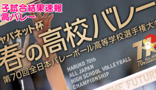 【2018春高バレー】2017年度 第70回全日本バレーボール選手権  女子試合結果速報
