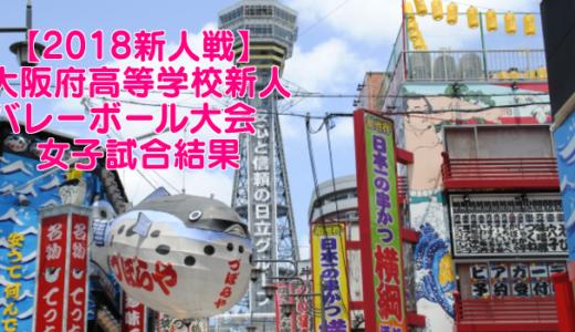 【2018新人戦】大阪府高等学校新人バレーボール大会 女子試合結果
