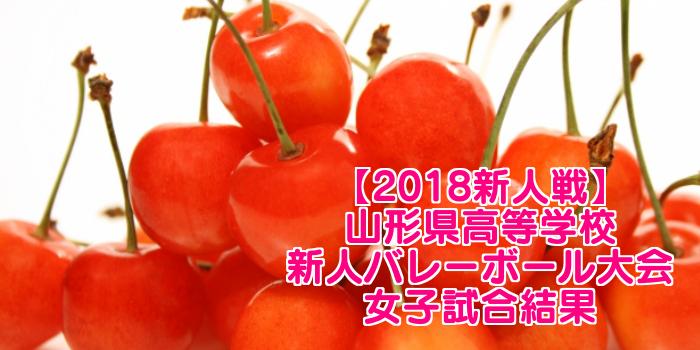 【2018新人戦】山形県高等学校新人バレーボール大会 女子試合結果