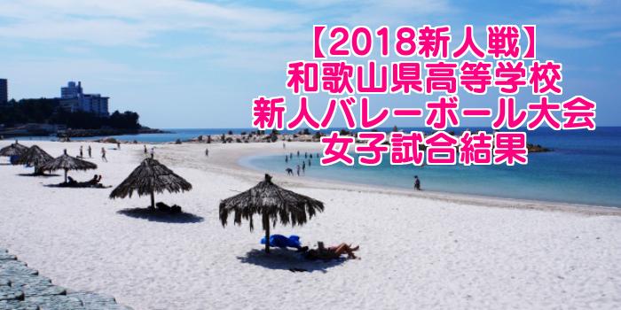 【2018新人戦】和歌山県高等学校新人バレーボール大会 女子試合結果