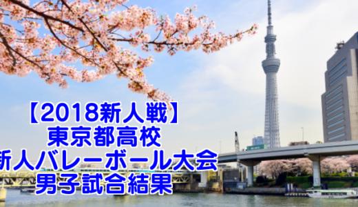 【2018新人戦】東京都高等学校新人バレーボール大会 男子試合結果