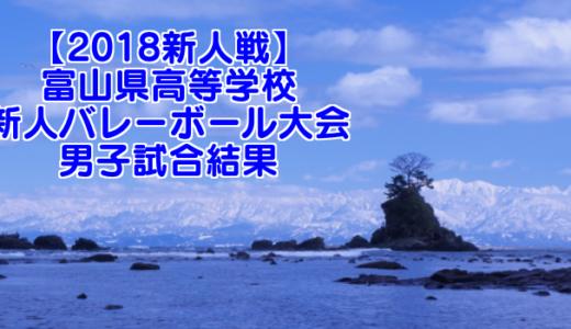 【2018新人戦】富山県高等学校新人バレーボール大会 男子試合結果