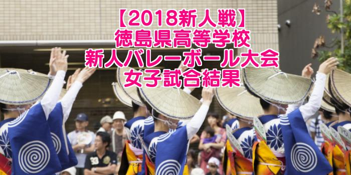 【2018新人戦】徳島県高等学校新人バレーボール大会 女子試合結果